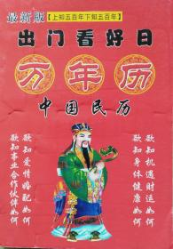 最新版《中国民历:出门看好日万年历》