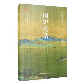 围炉夜话-崇文国学普及文库