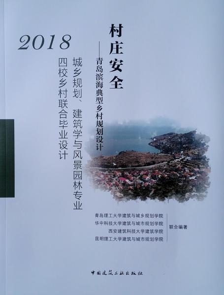 村庄安全——青岛滨海典型乡村规划设计 2018城乡规划、建筑学与风景园林专业四校乡村