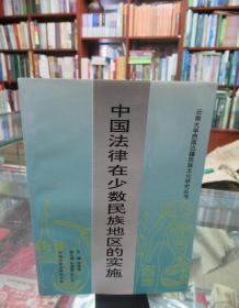 中国法律在少数民族地区的实施