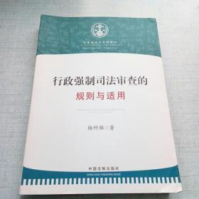 行政强制司法审查的规则与适用 [16K----70]
