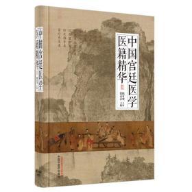 中国宫廷医学医籍精华
