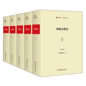 新书--寰宇文献:印刷文明史(全五卷·精装)