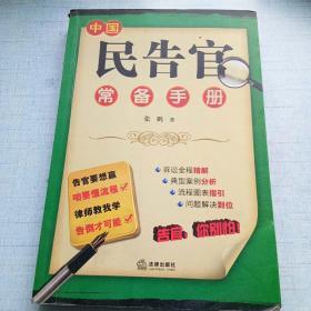 中国民告官常备手册 [16K----70]