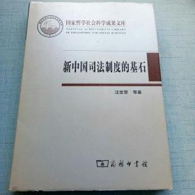 新中国司法制度的基石:陕甘宁边区高等法院(1937-1949) [16K----70]