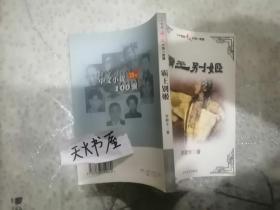 霸王别姬(二十世纪中文小说一百强)  品相如图