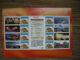"""2009年《辉煌""""十一五""""》北京邮票厂"""