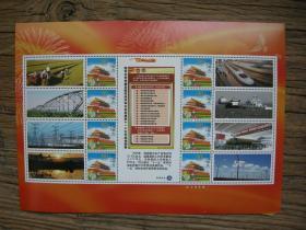 """2009年 辉煌""""十一五"""" 北京邮票厂"""