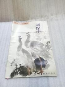 当代实力派画家精品:  刘保申