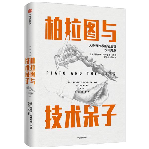 柏拉图与技术呆子