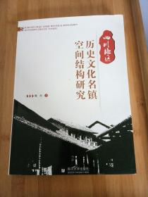 四川地区历史文化名镇空间结构研究