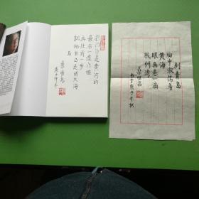 《大声说着光芒》作者签诗本,宣纸手书诗歌一页。