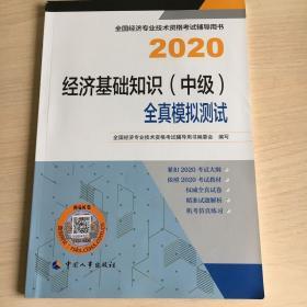 经济师中级2020 经济基础知识(中级)全真模拟测试2020 中国人事出版社