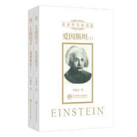 爱因斯坦(全2册)