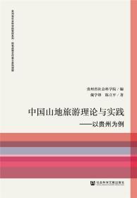 中国山地旅游理论与实践:以贵州为例