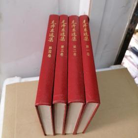 毛泽东选集 (第一卷、第二卷、第三卷、第四卷)精装