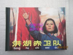 洪湖赤卫队——曹小强,韩书力绘画(人美版32开精装)