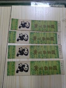 七十年代  广州勤物园门票  4张合售(尺寸如图)
