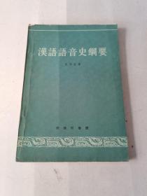 汉语语音史纲要