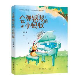 会弹钢琴的小蚂蚁