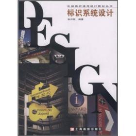 中国高校通用设计教材丛书:标识系统设计