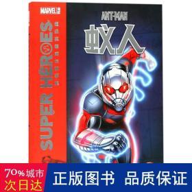 蚁人/超级英雄成长故事集 儿童文学 美国漫威公司 新华正版