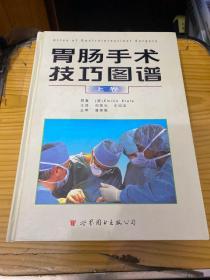 胃肠手术技巧图谱(上下卷)(全二册)