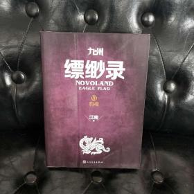 九州缥缈录四豹魂 江南 奇幻