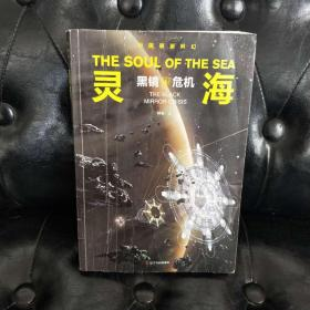 灵海:黑镜危机 钟云 科幻 封面有折痕