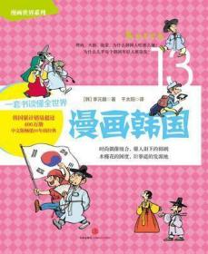 漫画世界系列13:漫画韩国