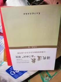 清代道教龙门中兴研究
