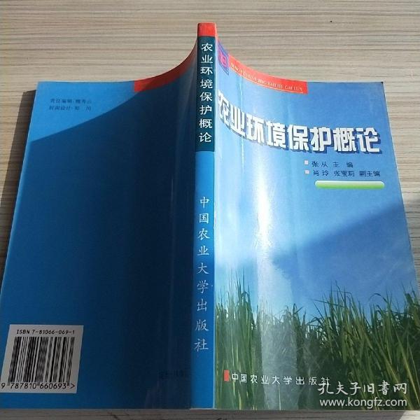 农业环境保护概论