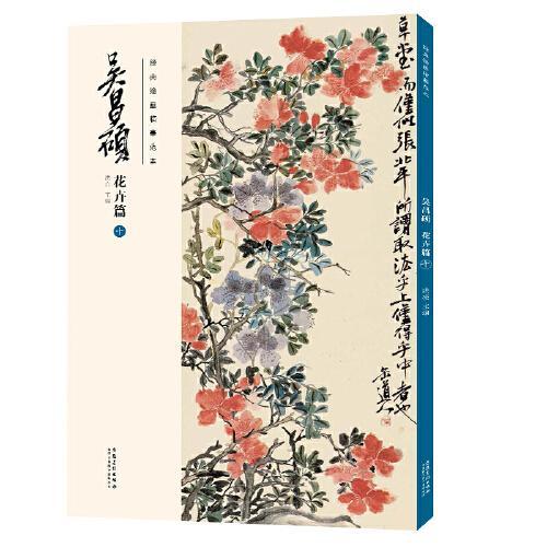 经典绘画临摹范本 吴昌硕 花卉篇 十