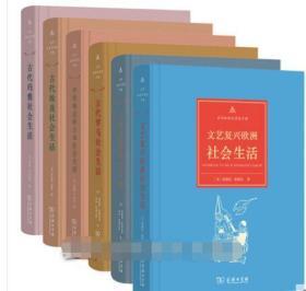 正版图书 商务印书馆古代社会生活史手册套6册 古代埃及+中世和近世日本+希腊+文艺复兴欧洲+罗马+玛雅社会生活