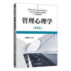 管理心理学(第4版)