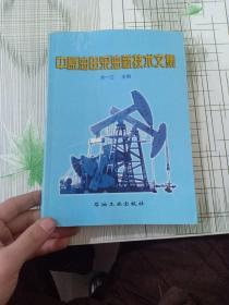 中原油田采油新技术文集(书皮破损)