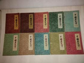 中国名菜谱 1-10册 全十辑
