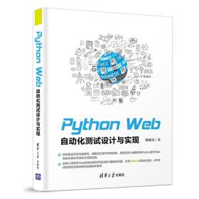 PythonWeb自动化测试设计与实现