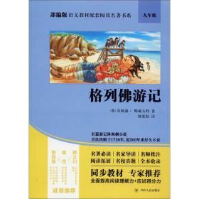 部编版语文教材配套阅读名著书系:格列佛游记(九年级)