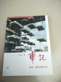 车记:亲历·轿车中国30年   原版内页全新