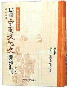 9787310057160-xg-民国中国文化史要籍汇刊*十七卷