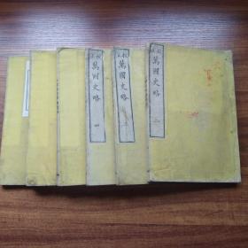 和刻本  《万国史略》6册( 8册全,缺卷1卷7 )  多枚印章     明治8年(1975年)刻成