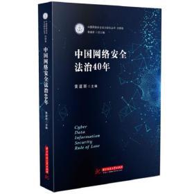 中国网络安全法治40年