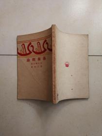 艺术概论  民国三十六年八版