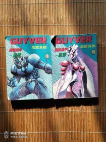漫画强殖装甲——凯普  7、18 两册
