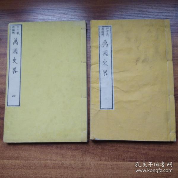 和刻本  《万国史略》2册(卷三卷四)       明治9年(1976年) 木刻插图多