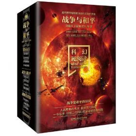科幻硬阅读·战争与和平(函套共4册)