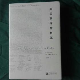 美国秩序的根基(新书未拆封 )