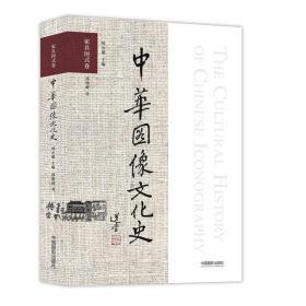 中华图像文化史·家具图式卷