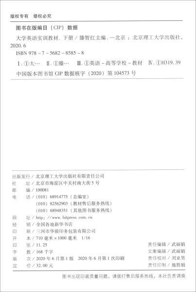 大学英语实训教材(下册)